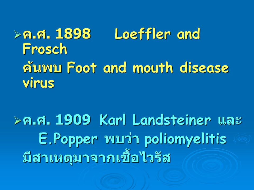 ค.ศ. 1898 Loeffler and Frosch ค้นพบ Foot and mouth disease virus. ค.ศ. 1909 Karl Landsteiner และ.