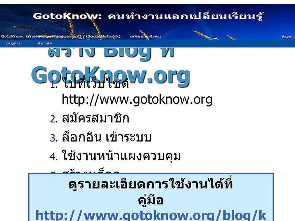 สร้าง Blog ที่ GotoKnow.org