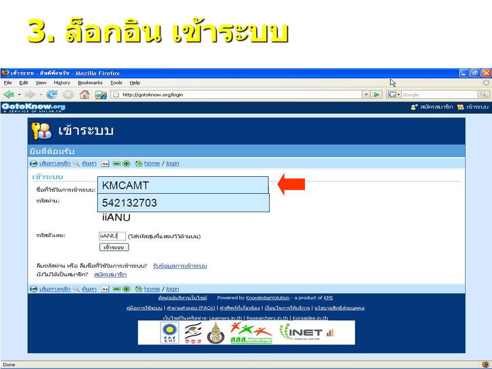 3. ล็อกอิน เข้าระบบ KMCAMT 542132703