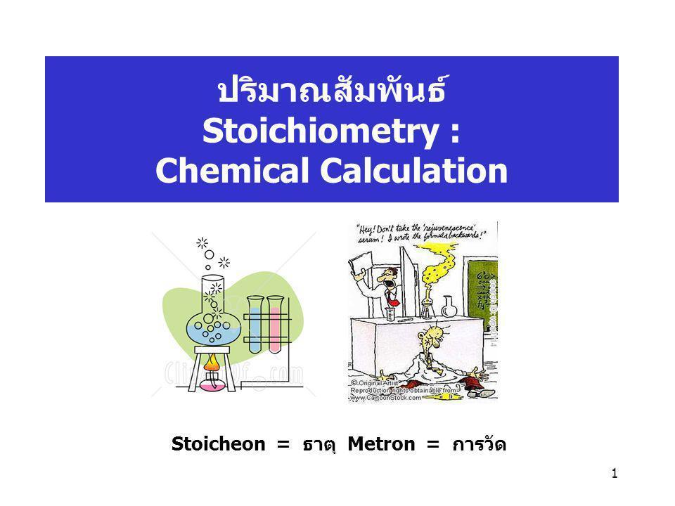 ปริมาณสัมพันธ์ Stoichiometry : Chemical Calculation