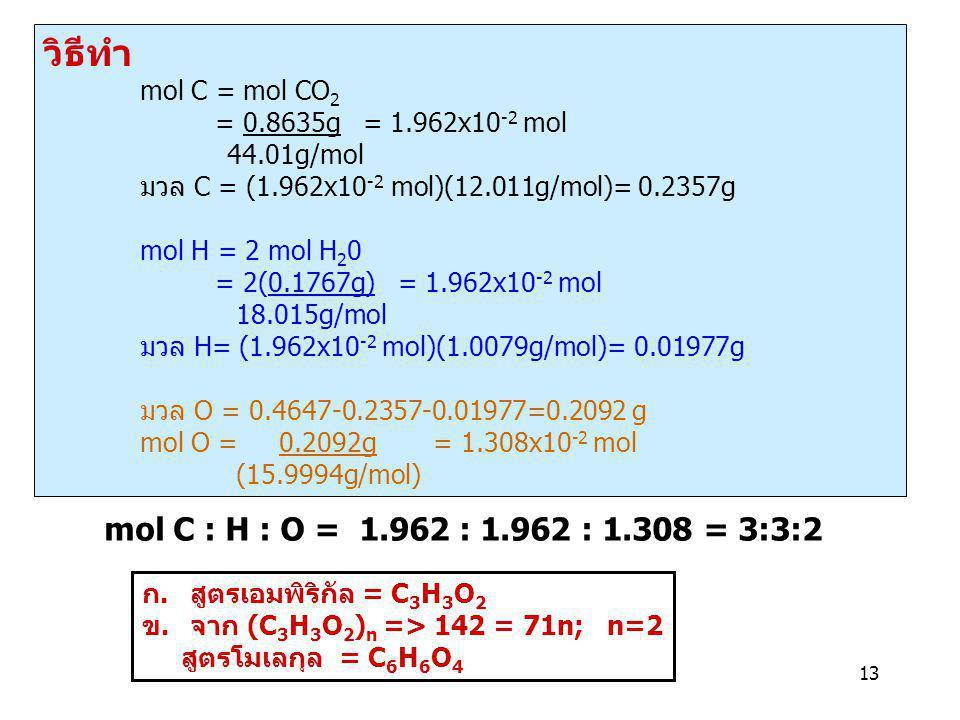 วิธีทำ mol C : H : O = 1.962 : 1.962 : 1.308 = 3:3:2 mol C = mol CO2