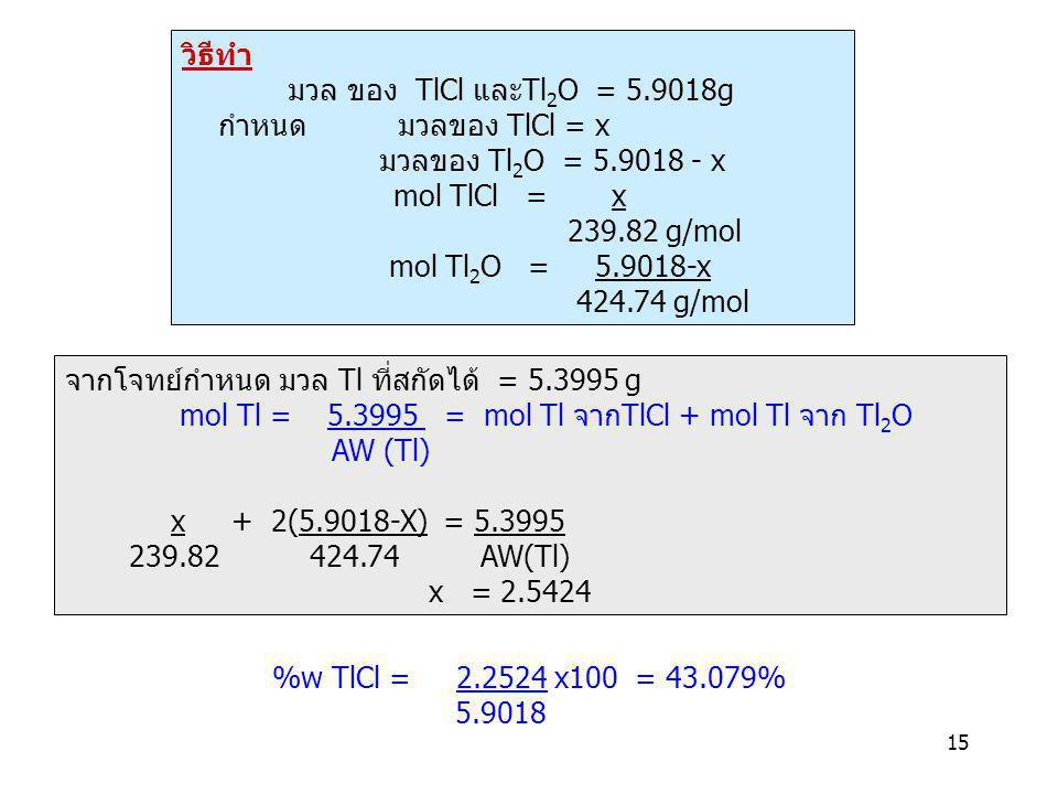 วิธีทำ มวล ของ TlCl และTl2O = 5.9018g. กำหนด มวลของ TlCl = x. มวลของ Tl2O = 5.9018 - x.