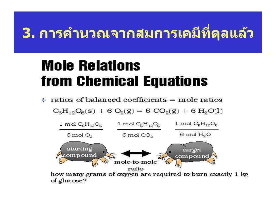 3. การคำนวณจากสมการเคมีที่ดุลแล้ว