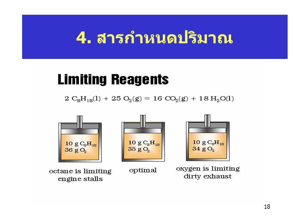 4. สารกำหนดปริมาณ