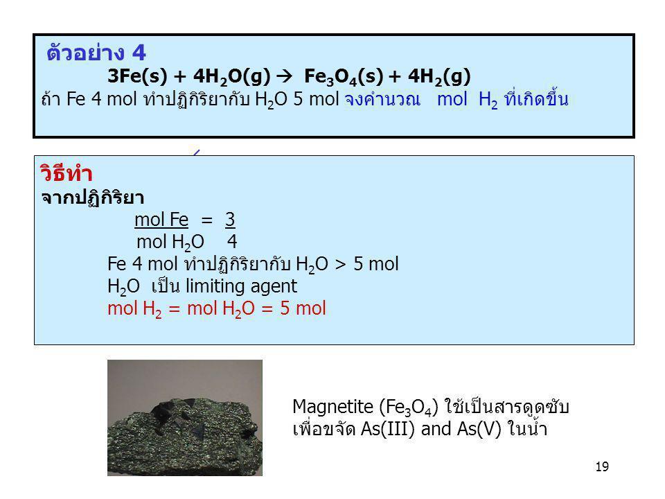วิธีทำ ตัวอย่าง 4 3Fe(s) + 4H2O(g)  Fe3O4(s) + 4H2(g)