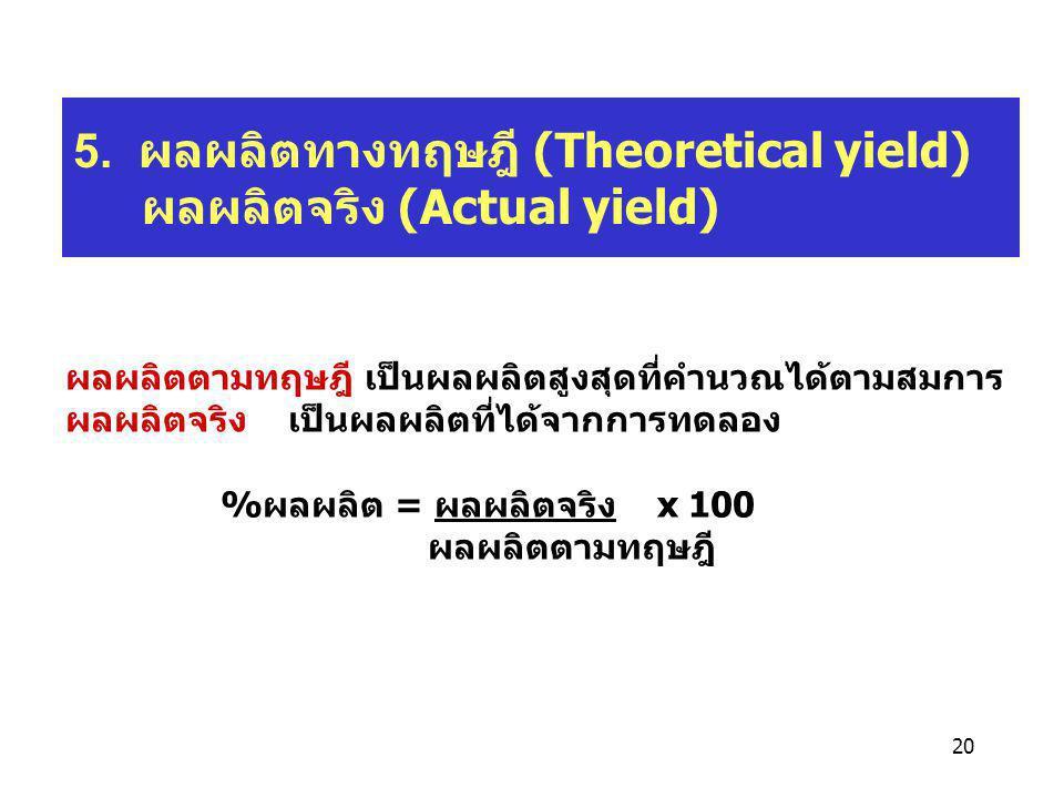 5. ผลผลิตทางทฤษฎี (Theoretical yield) ผลผลิตจริง (Actual yield)