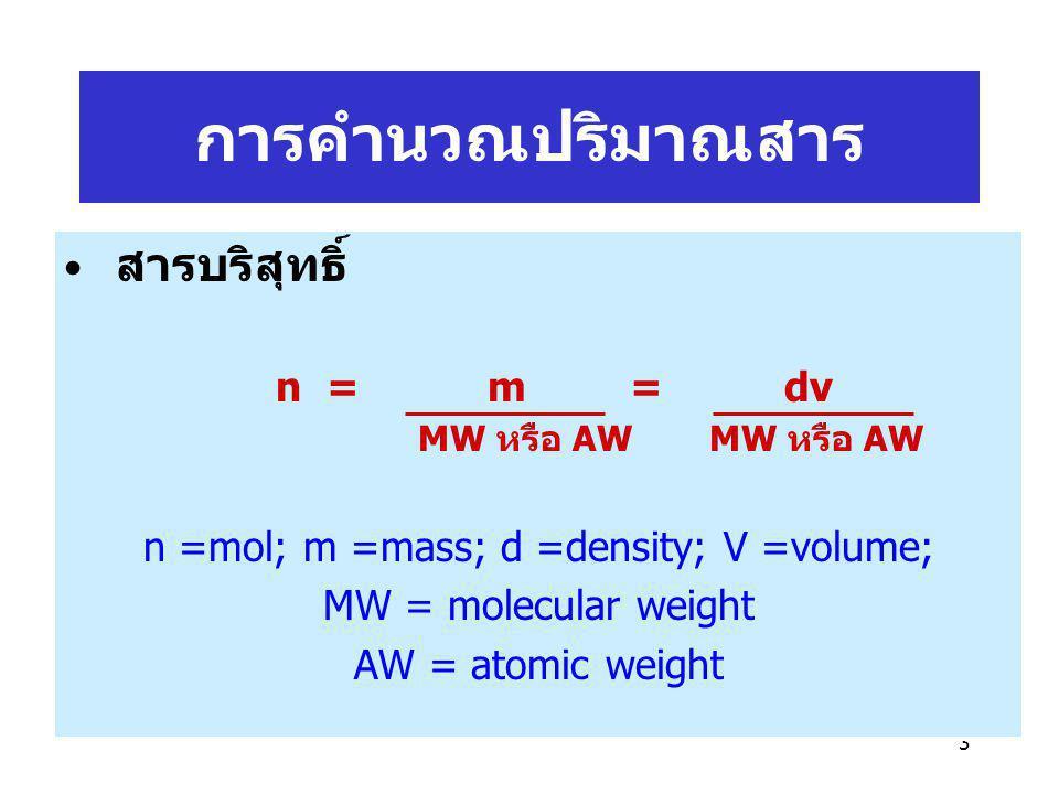 n =mol; m =mass; d =density; V =volume;