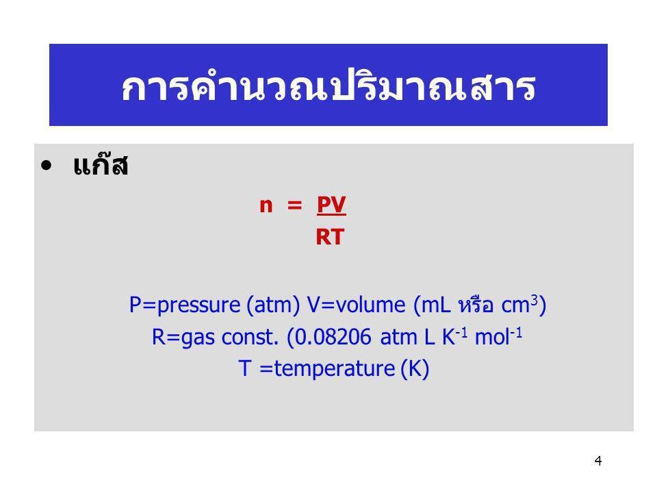 การคำนวณปริมาณสาร แก๊ส n = PV P=pressure (atm) V=volume (mL หรือ cm3)