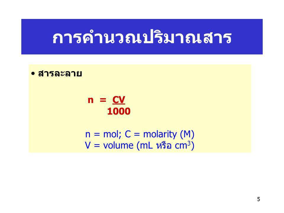 การคำนวณปริมาณสาร n = CV สารละลาย 1000 n = mol; C = molarity (M)