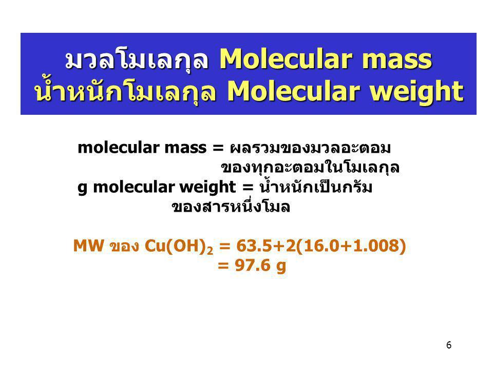 มวลโมเลกุล Molecular mass น้ำหนักโมเลกุล Molecular weight
