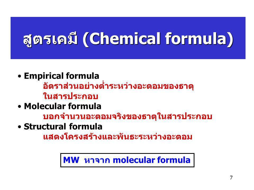 สูตรเคมี (Chemical formula)