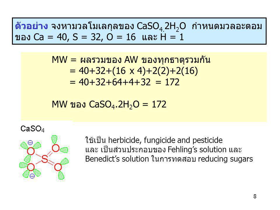 MW = ผลรวมของ AW ของทุกธาตุรวมกัน = 40+32+(16 x 4)+2(2)+2(16)