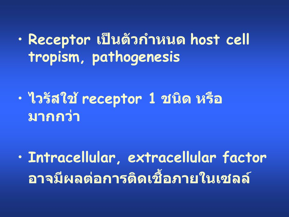 Receptor เป็นตัวกำหนด host cell tropism, pathogenesis
