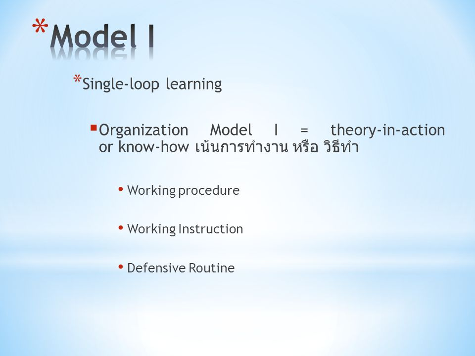 Model I Single-loop learning
