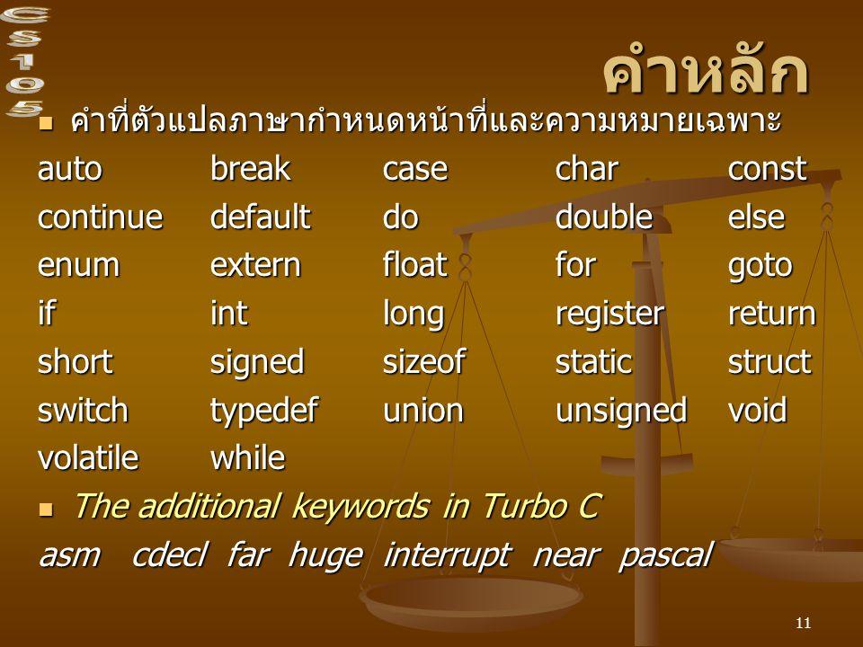 คำหลัก คำที่ตัวแปลภาษากำหนดหน้าที่และความหมายเฉพาะ