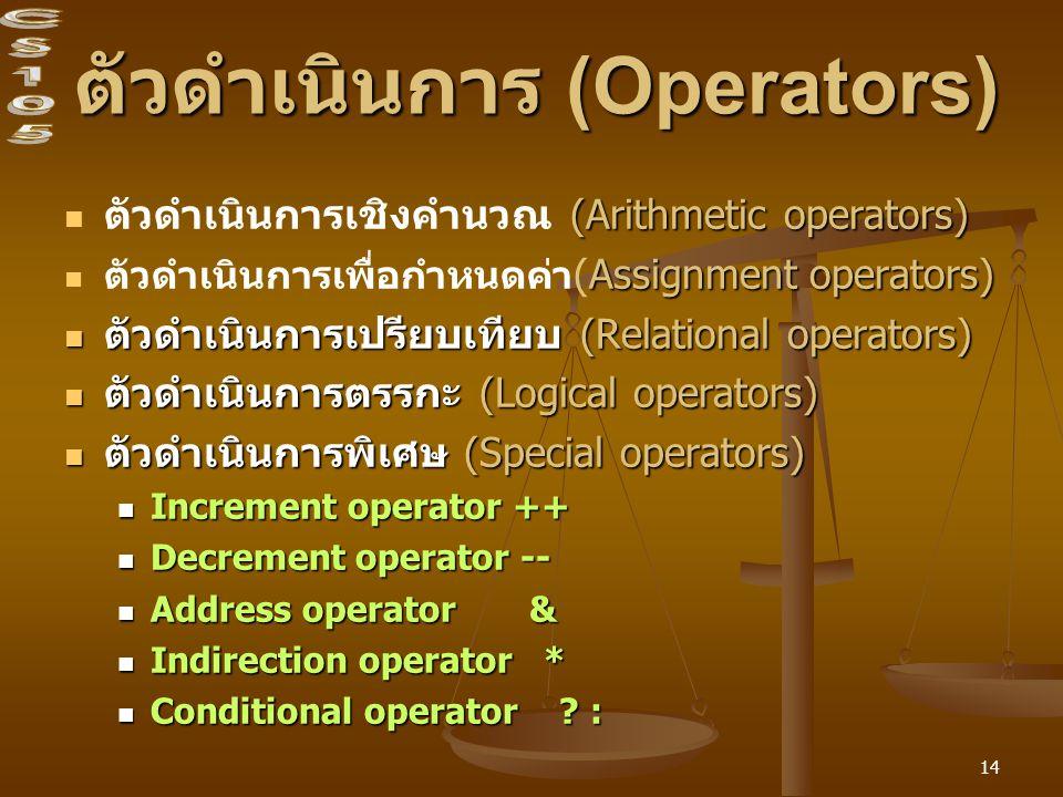 ตัวดำเนินการ (Operators)