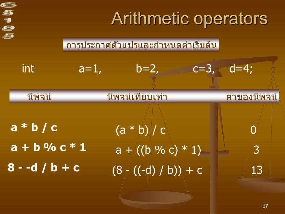 Arithmetic operators int a=1, b=2, c=3, d=4; a * b / c (a * b) / c 0