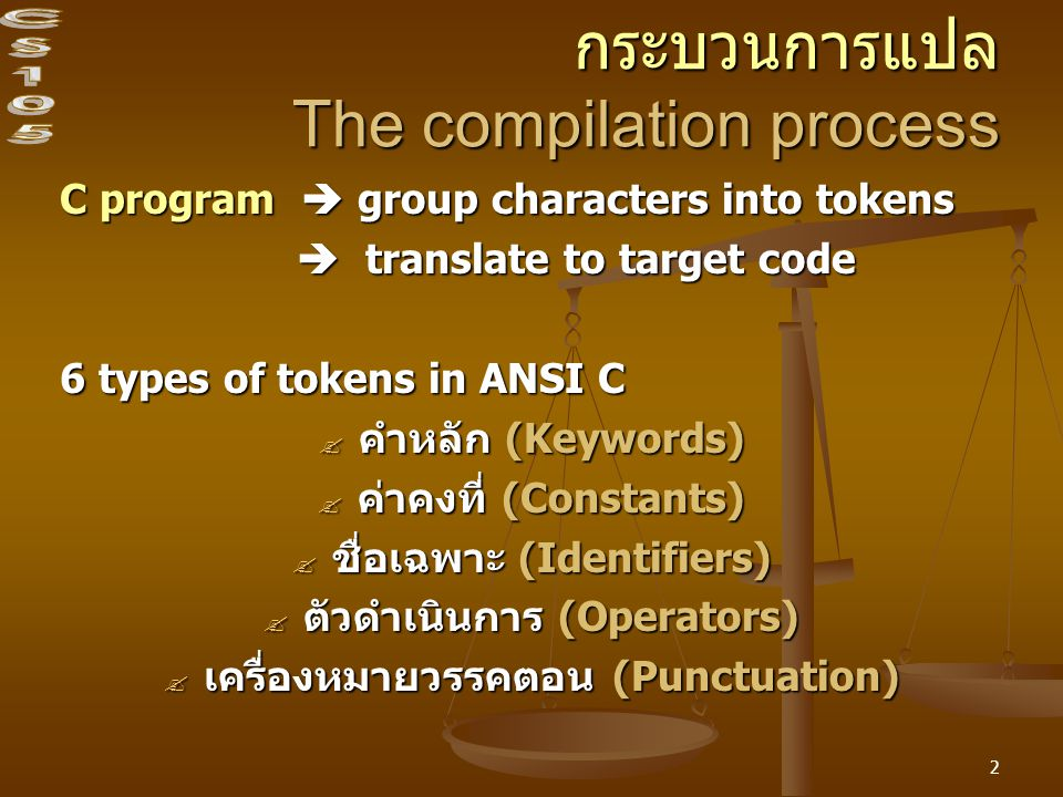 กระบวนการแปล The compilation process