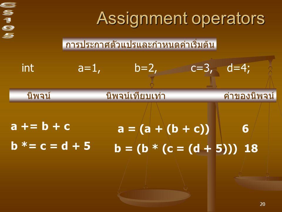 Assignment operators int a=1, b=2, c=3, d=4; a += b + c