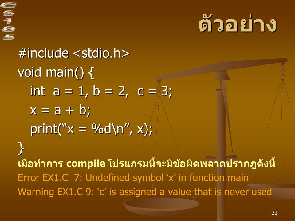ตัวอย่าง #include <stdio.h> void main() {
