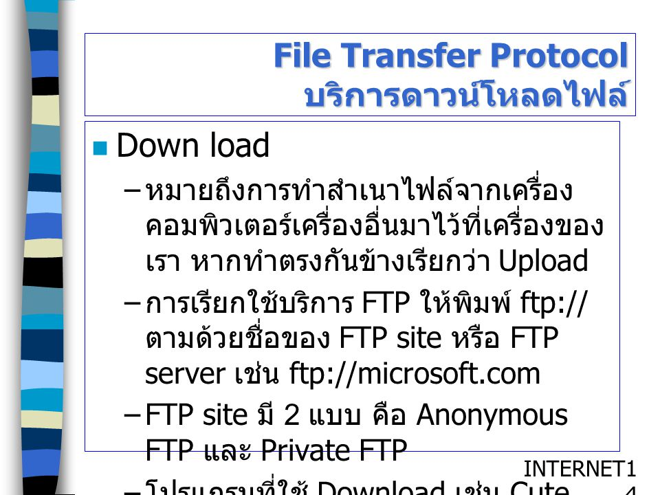 File Transfer Protocol บริการดาวน์โหลดไฟล์