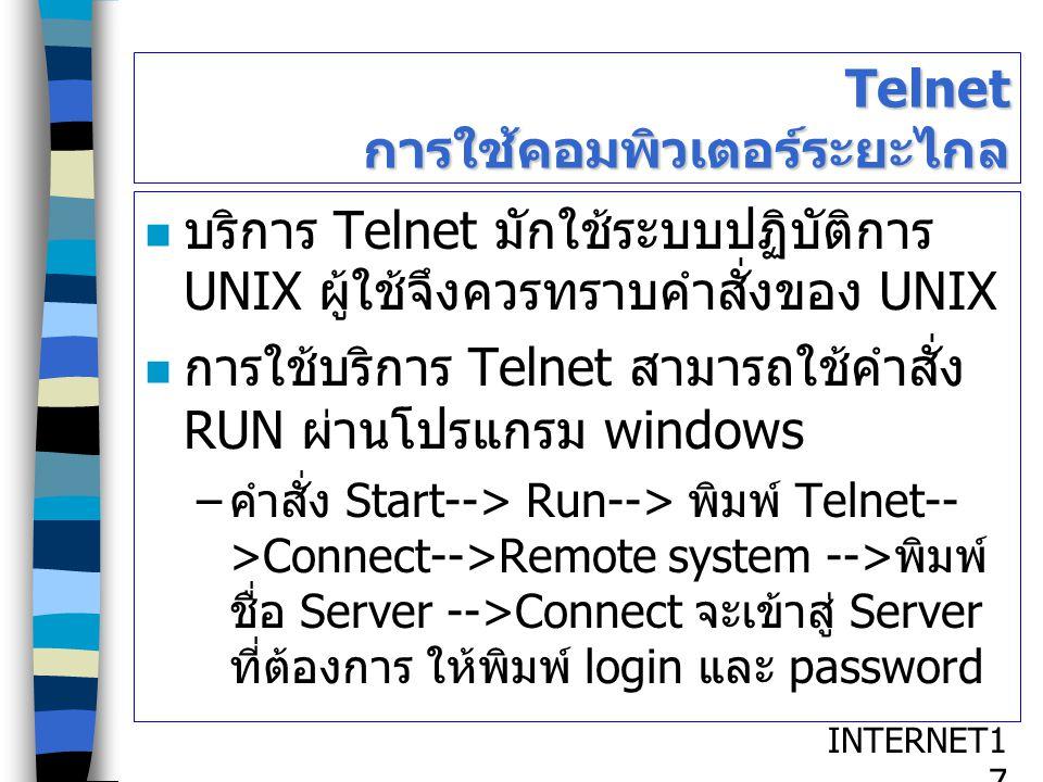 Telnet การใช้คอมพิวเตอร์ระยะไกล