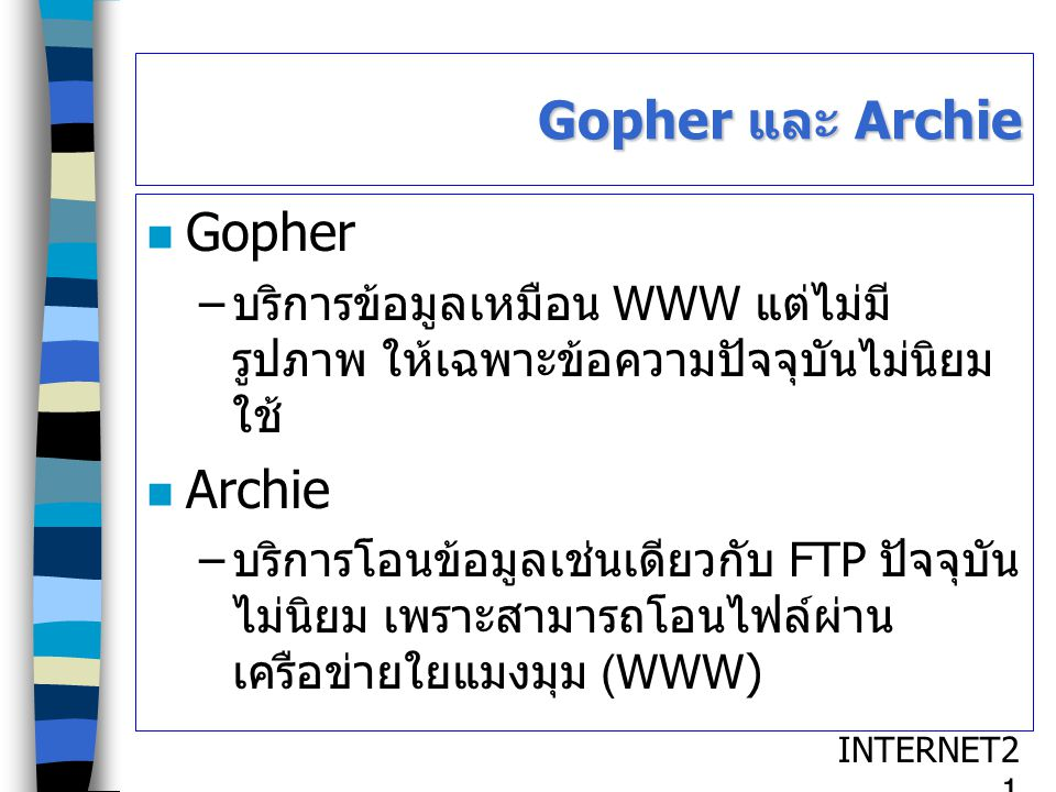 Gopher และ Archie Gopher Archie