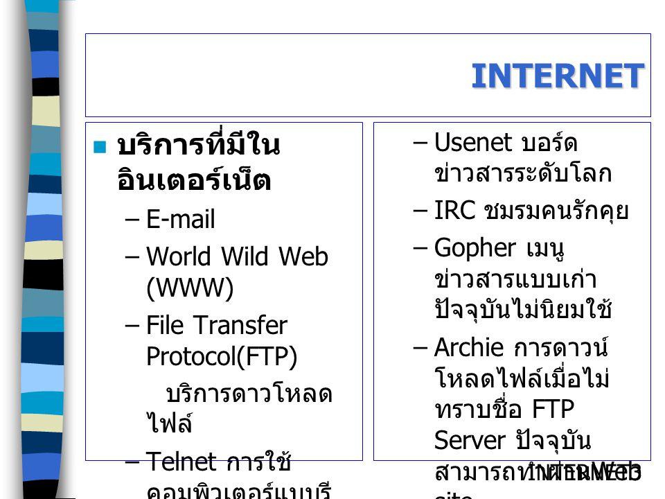 INTERNET บริการที่มีในอินเตอร์เน็ต Usenet บอร์ดข่าวสารระดับโลก E-mail