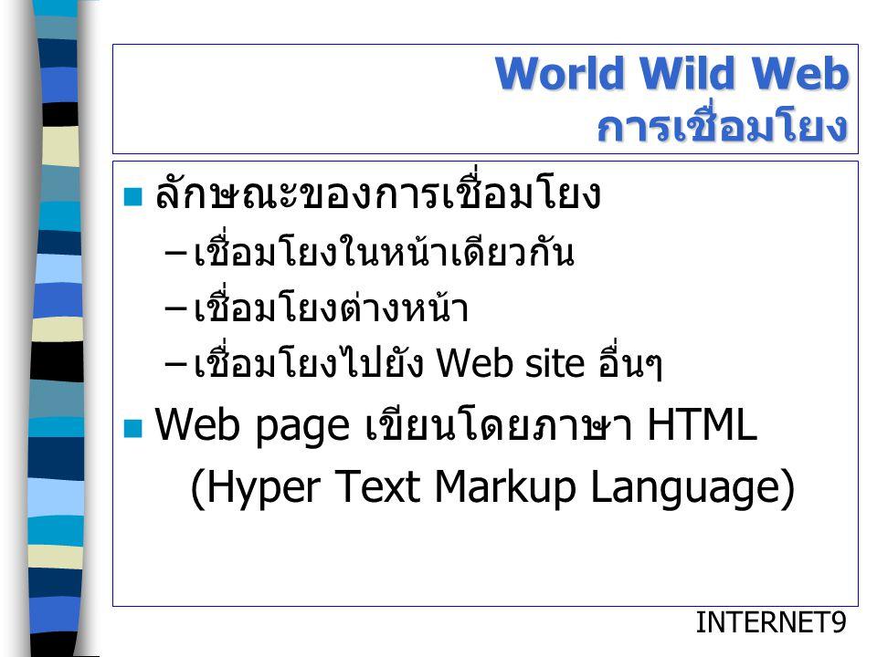 World Wild Web การเชื่อมโยง