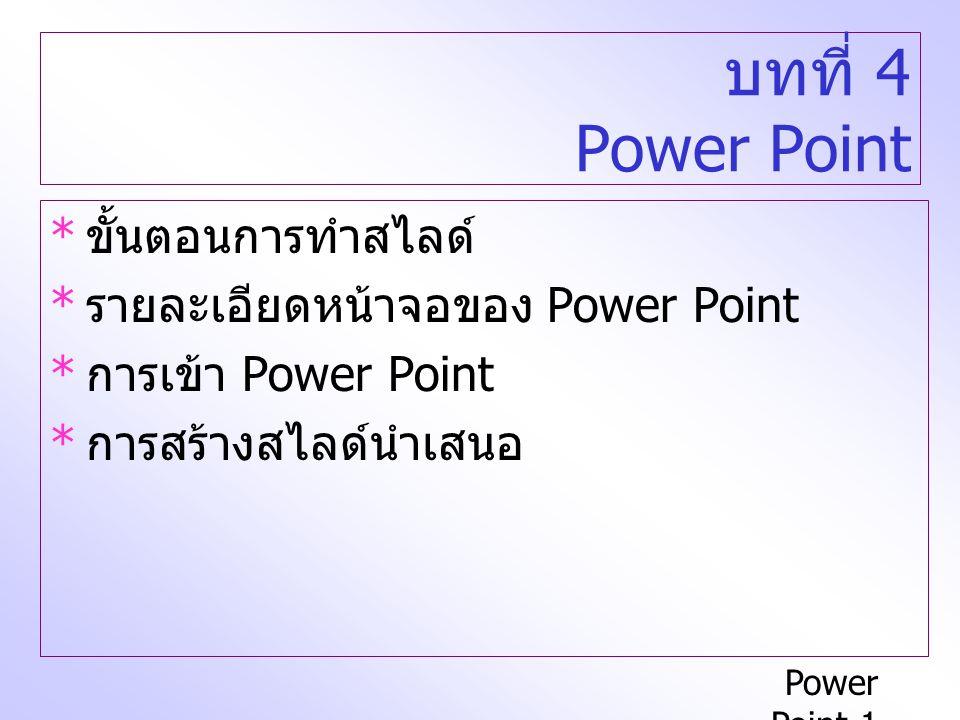 บทที่ 4 Power Point ขั้นตอนการทำสไลด์ รายละเอียดหน้าจอของ Power Point
