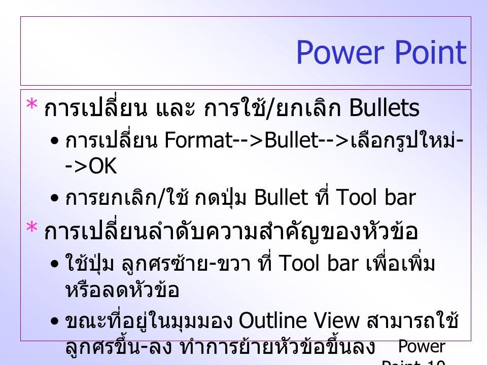 Power Point การเปลี่ยน และ การใช้/ยกเลิก Bullets