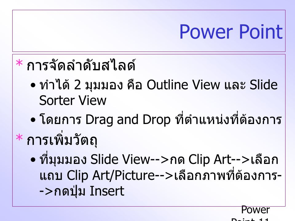Power Point การจัดลำดับสไลด์ การเพิ่มวัตถุ