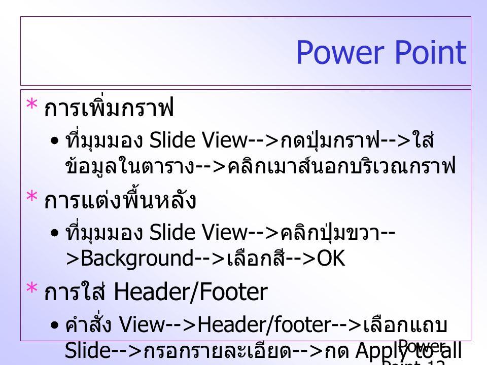 Power Point การเพิ่มกราฟ การแต่งพื้นหลัง การใส่ Header/Footer