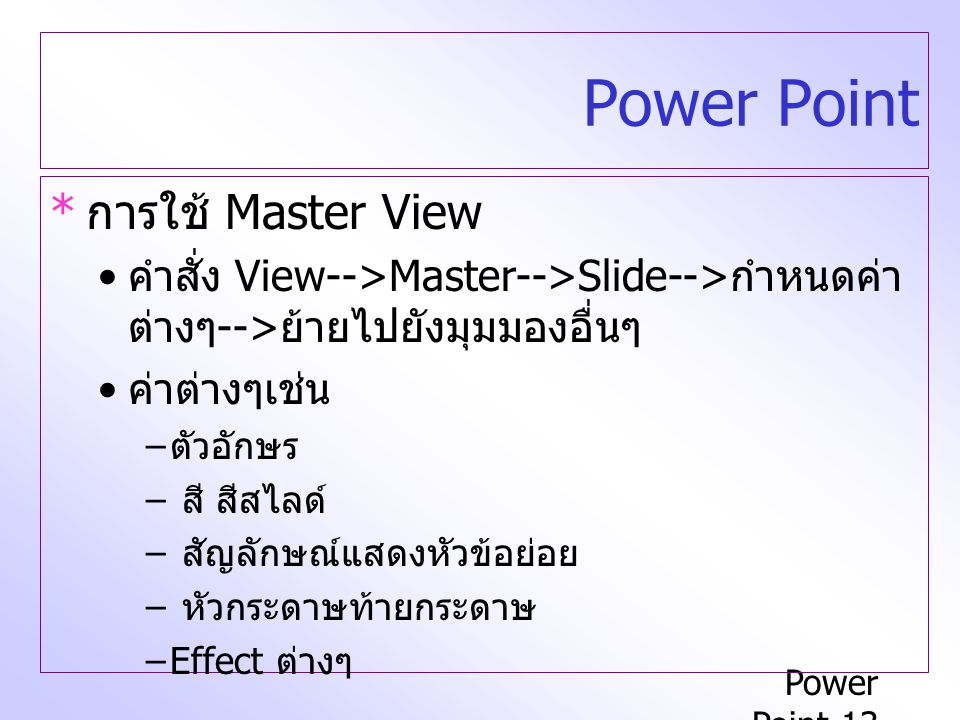 Power Point การใช้ Master View