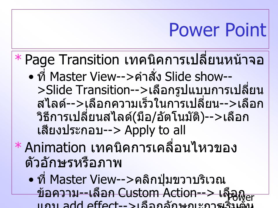Power Point Page Transition เทคนิคการเปลี่ยนหน้าจอ