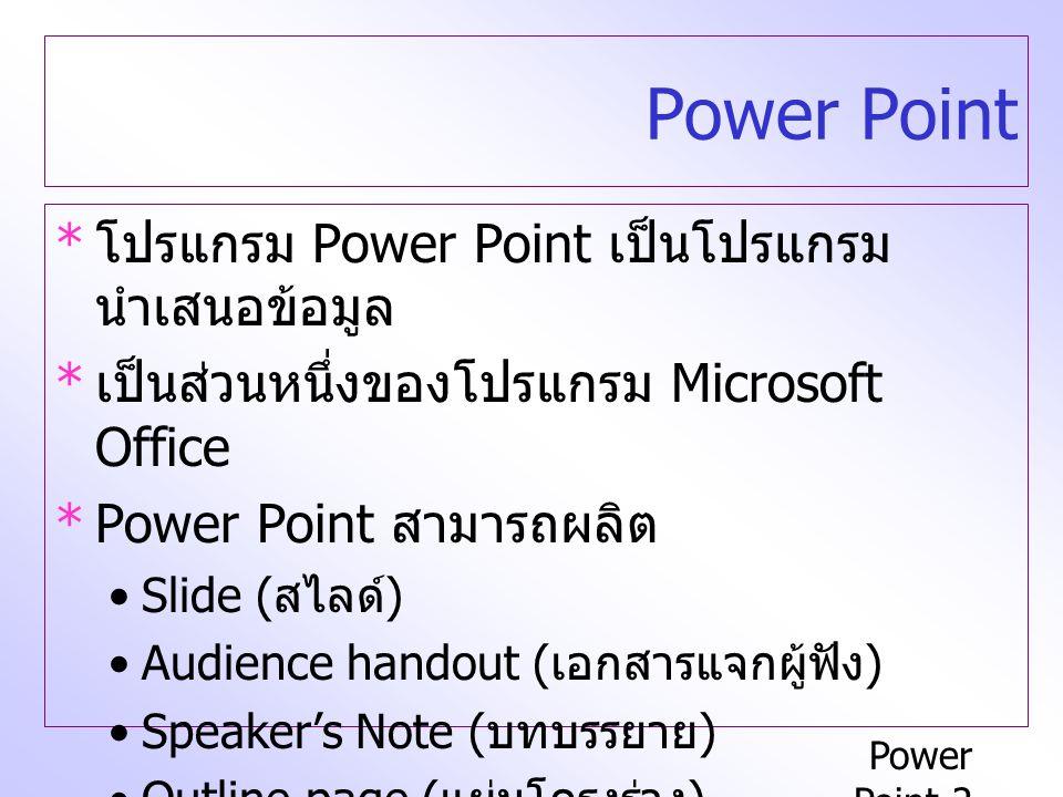 Power Point โปรแกรม Power Point เป็นโปรแกรมนำเสนอข้อมูล