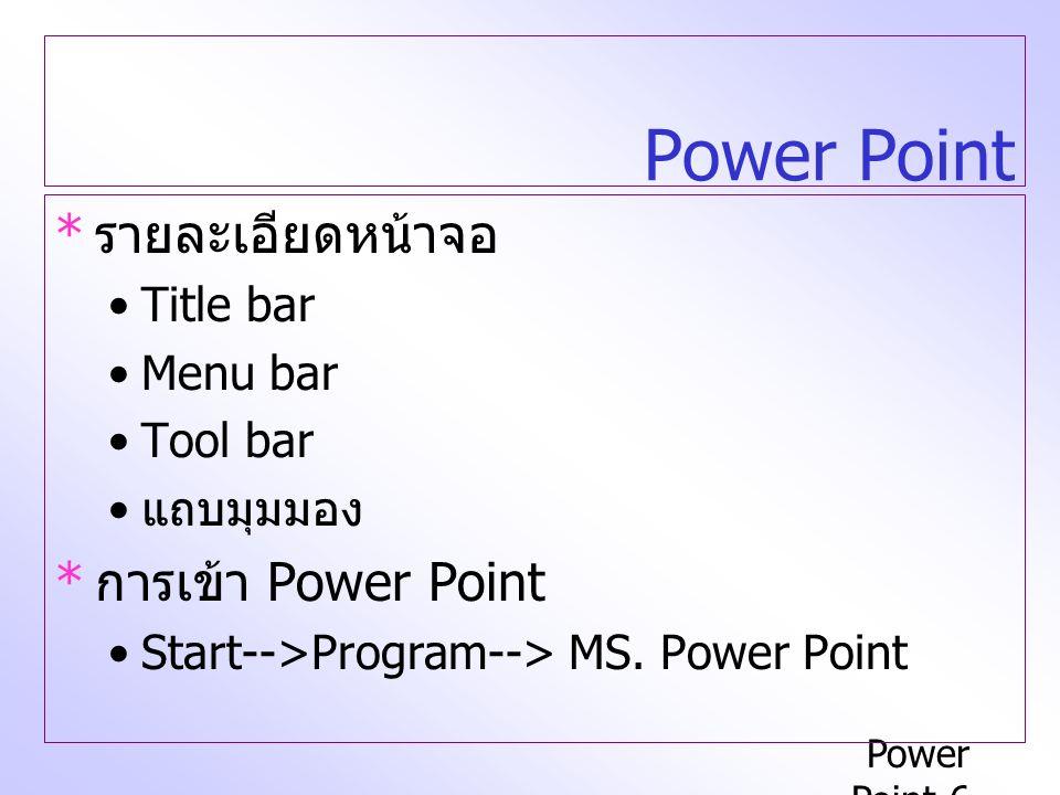 Power Point รายละเอียดหน้าจอ การเข้า Power Point Title bar Menu bar