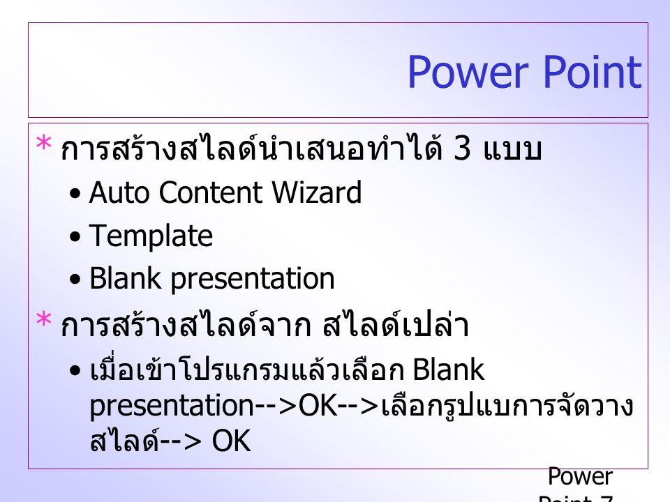 Power Point การสร้างสไลด์นำเสนอทำได้ 3 แบบ การสร้างสไลด์จาก สไลด์เปล่า