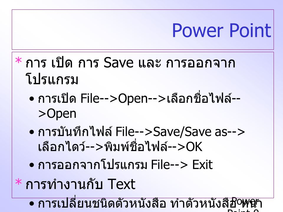 Power Point การ เปิด การ Save และ การออกจากโปรแกรม การทำงานกับ Text