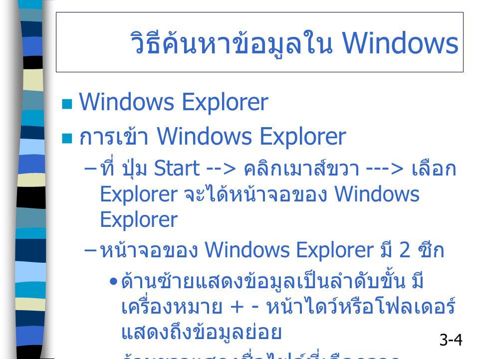 วิธีค้นหาข้อมูลใน Windows
