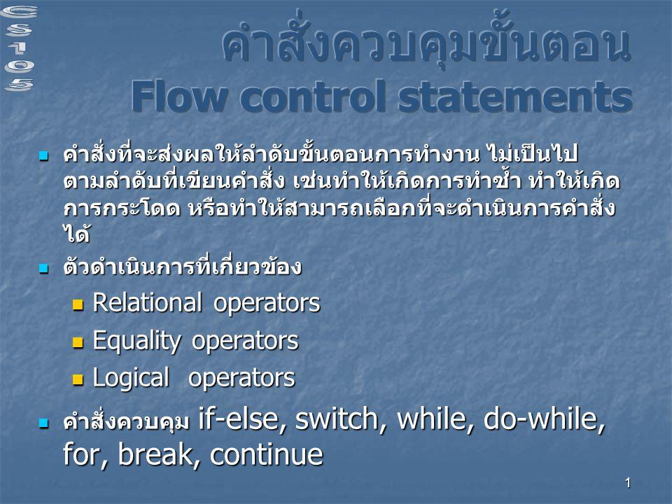 คำสั่งควบคุมขั้นตอน Flow control statements
