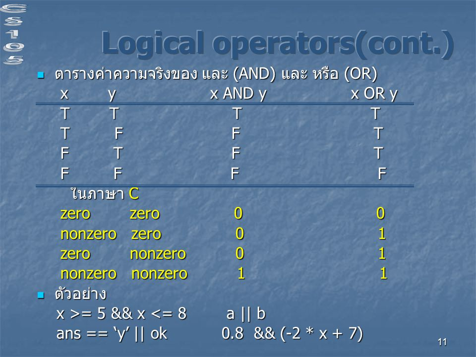 Logical operators(cont.)