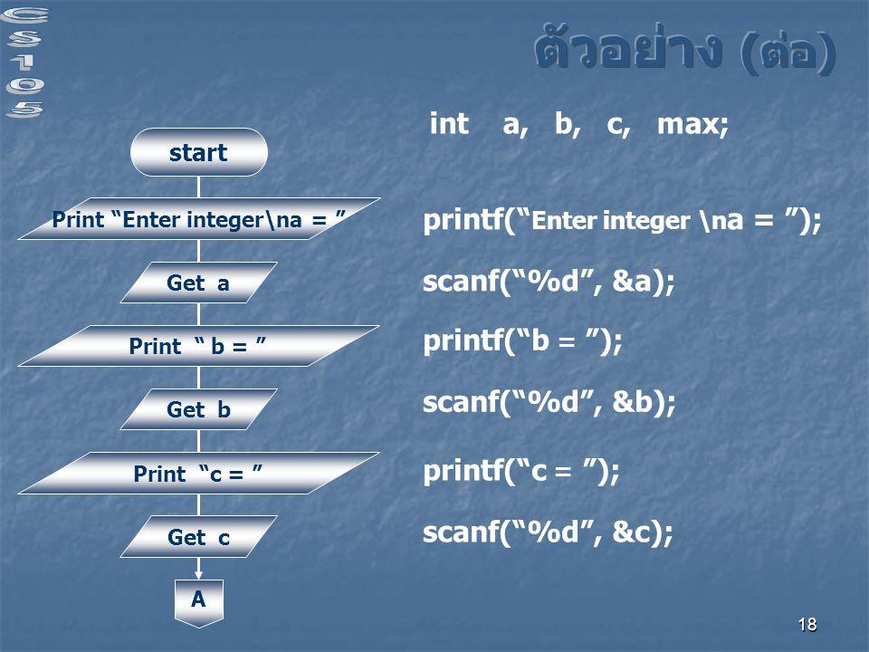 Print Enter integer\na =