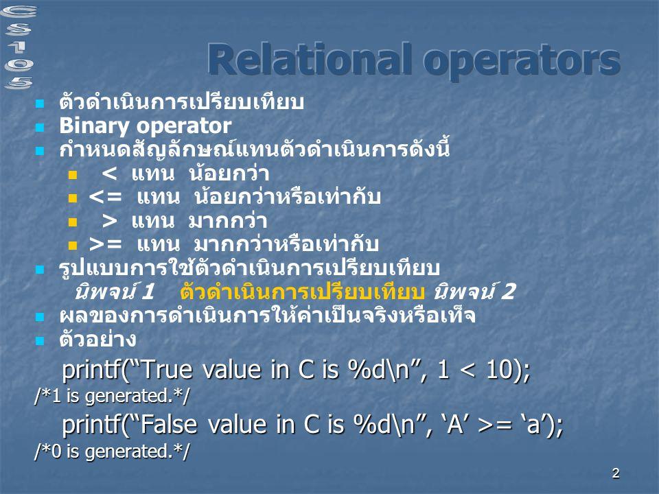 Relational operators ตัวดำเนินการเปรียบเทียบ Binary operator