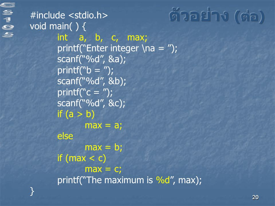 ตัวอย่าง (ต่อ) #include <stdio.h> void main( ) {