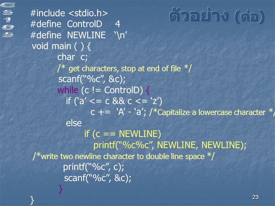 ตัวอย่าง (ต่อ) #include <stdio.h> #define ControlD 4