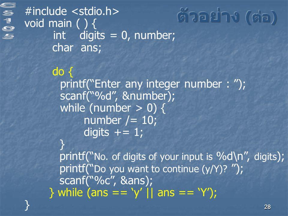 ตัวอย่าง (ต่อ) #include <stdio.h> void main ( ) {