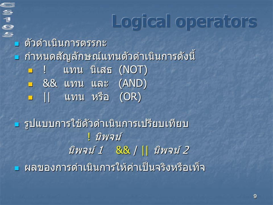 Logical operators ตัวดำเนินการตรรกะ