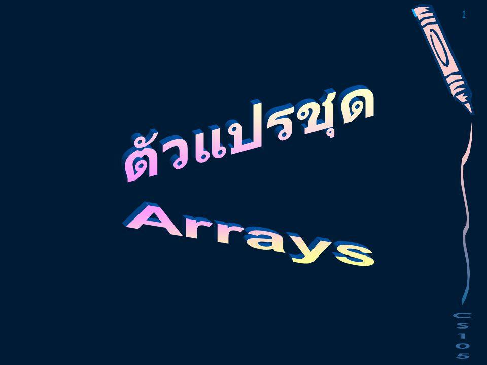 ตัวแปรชุด Arrays