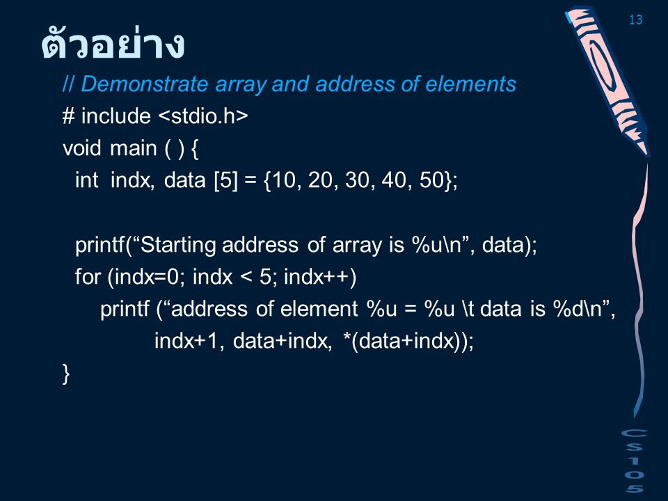 ตัวอย่าง // Demonstrate array and address of elements